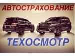 Автострахование до 75% скидки +Техосмотр в подарок доставка Круглосуточно  на Автоторге