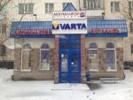 """Аккумуляторный центр ""Астана""  на Автоторге"