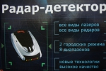 Pадар-детекторы, новые модели от...  на Автоторге